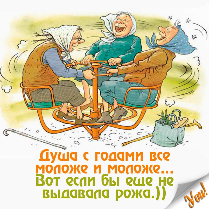 мире открытки с днем пожилого человека в стихах прикольные доброжелательность