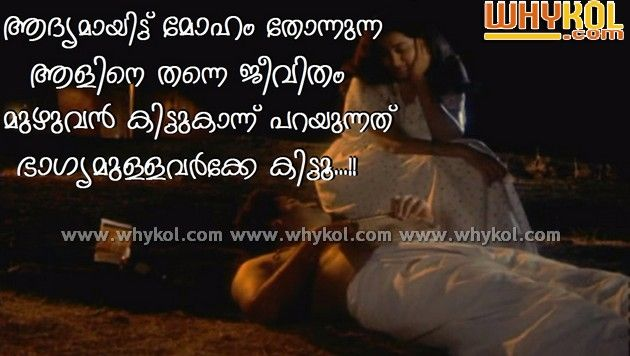 Super malayalam love quote in Thoovanathumbikal Happy
