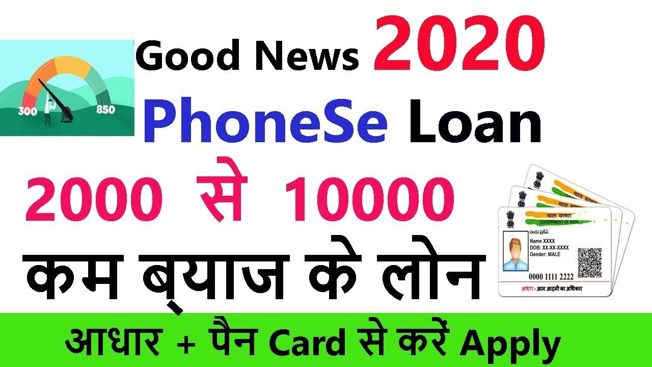 Online Personal Loan Instant Personal Loan Without Document Adhaar Ca In 2020 Personal Loans Personal Loans Online How To Apply