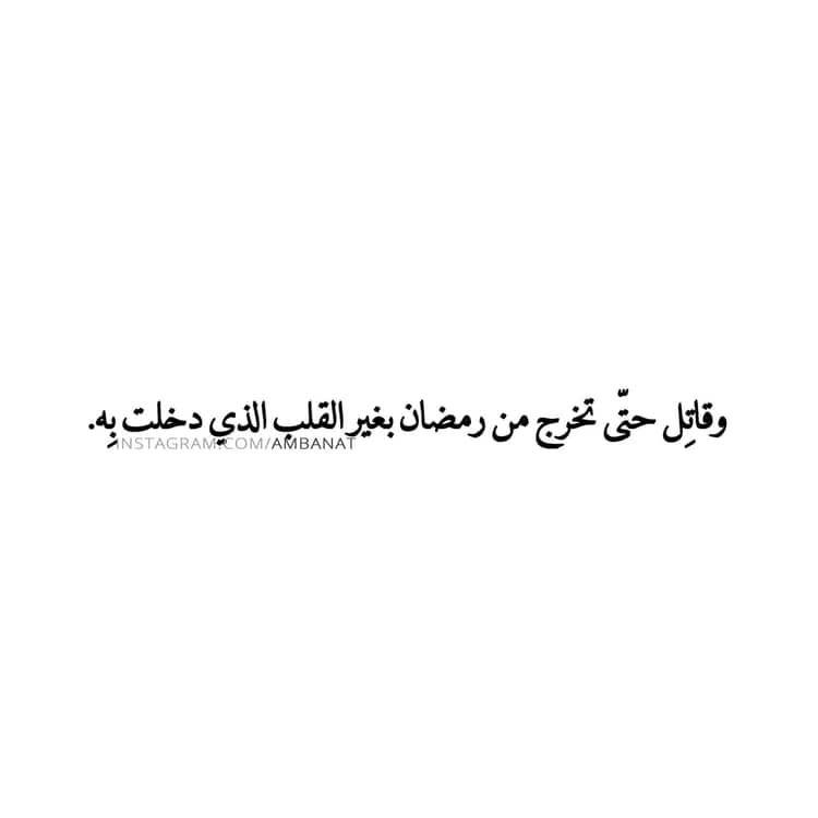 Tumblr Instagram Weheartit Ambanat Islamic Quotes Islamic Quotes Quran Positive Notes