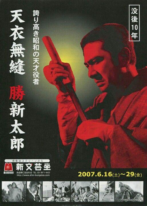 Shintaro Katsu, as Zatoichi.