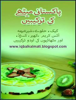 Pakistani dessert recipes in urdu sweet dishes pdf book free pakistani dessert recipes in urdu sweet dishes pdf book free download forumfinder Gallery