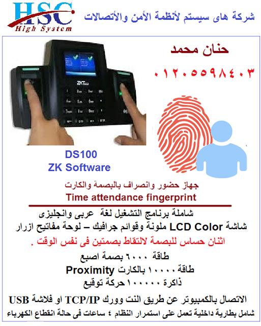 ساعة حضور وانصراف الموظفين بالبصمة ساعه بصمة جهاز حضور وانصراف بالبصمة والكارت Time Attendance Fingerprint شاملة برنامج ا Usb Fingerprint Usc