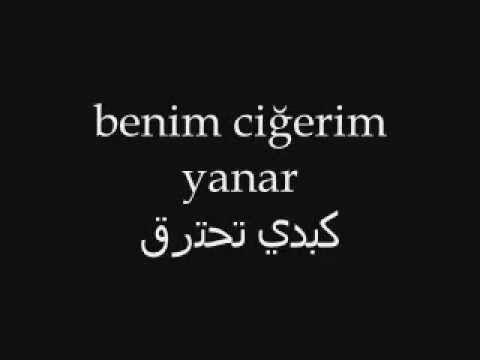Unutamam Mustafa Ceceli مترجمه للعربية Songs Original Song Music