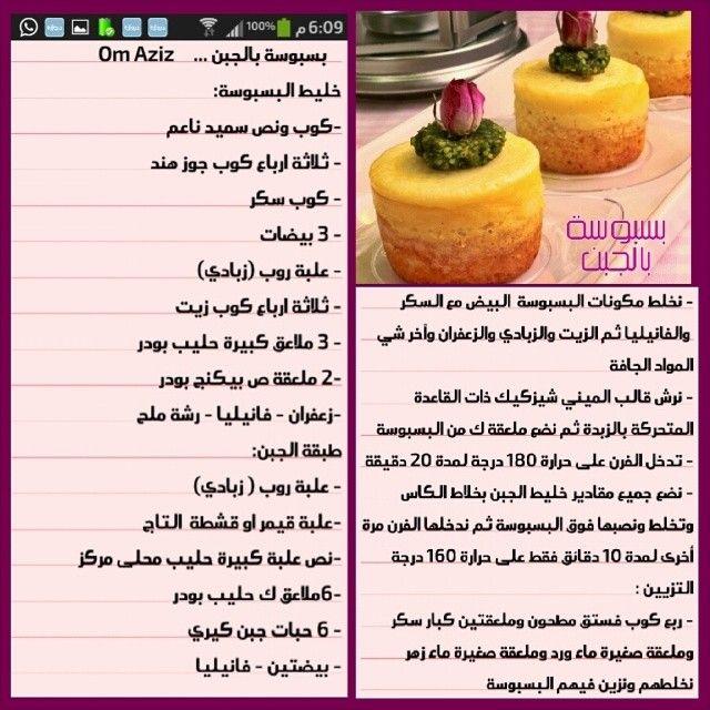 وصفة شيز بسبوسة او بسبوسة بالجبن منشن لشخص يعشق البسبوسة Padgram Sweets Recipes Arabic Sweets Food And Drink