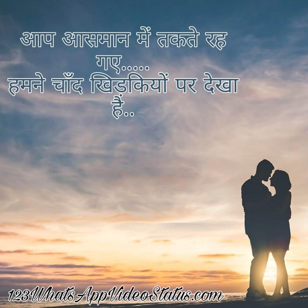 (!) Best dating whatsapp status images in hindi 2019