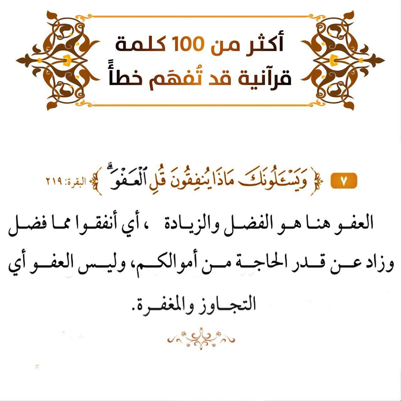 007 و ي سأ لون ك ماذا ي نف قون ق ل الع فو And They Ask You What They Should Spend Say The Excess Beyond Quran Quotes Quran Verses Islamic Quotes