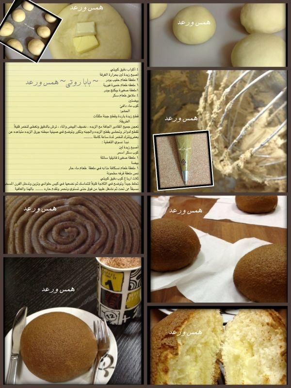 فطاير بابا روتي ع طريقة همس ورعد روووعة منتديات عالم حواء Arabic Food Cooking Recipes Food