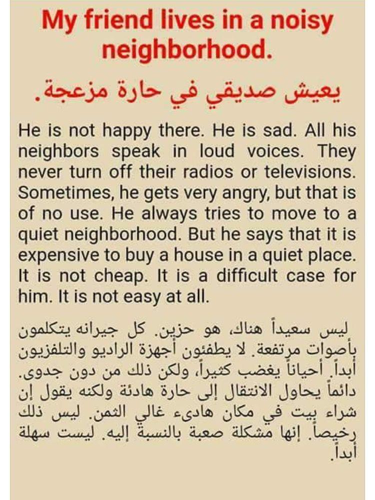 Learning Arabic Msa Fabiennem English Language Learning Grammar Learn English Vocabulary English Language Learners
