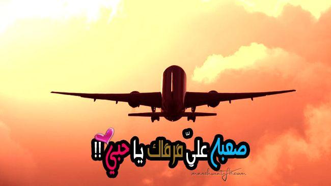 منشورات السفر منشورات مسافر Passenger Passenger Jet Aircraft