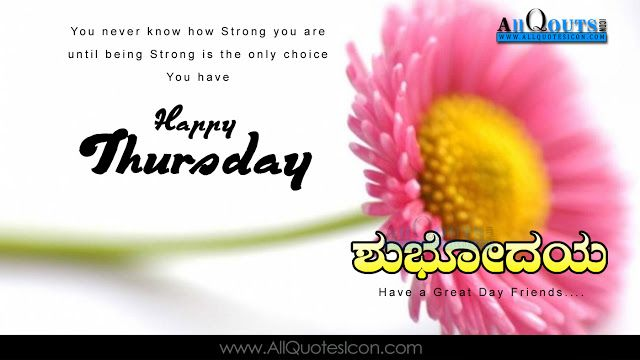 Kannada Good Morning Quotes Wshes For Whatsapp Life Facebook Images