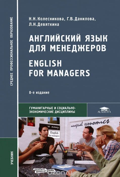 Агабекян 21 издание решебник для среднего профессионального образования