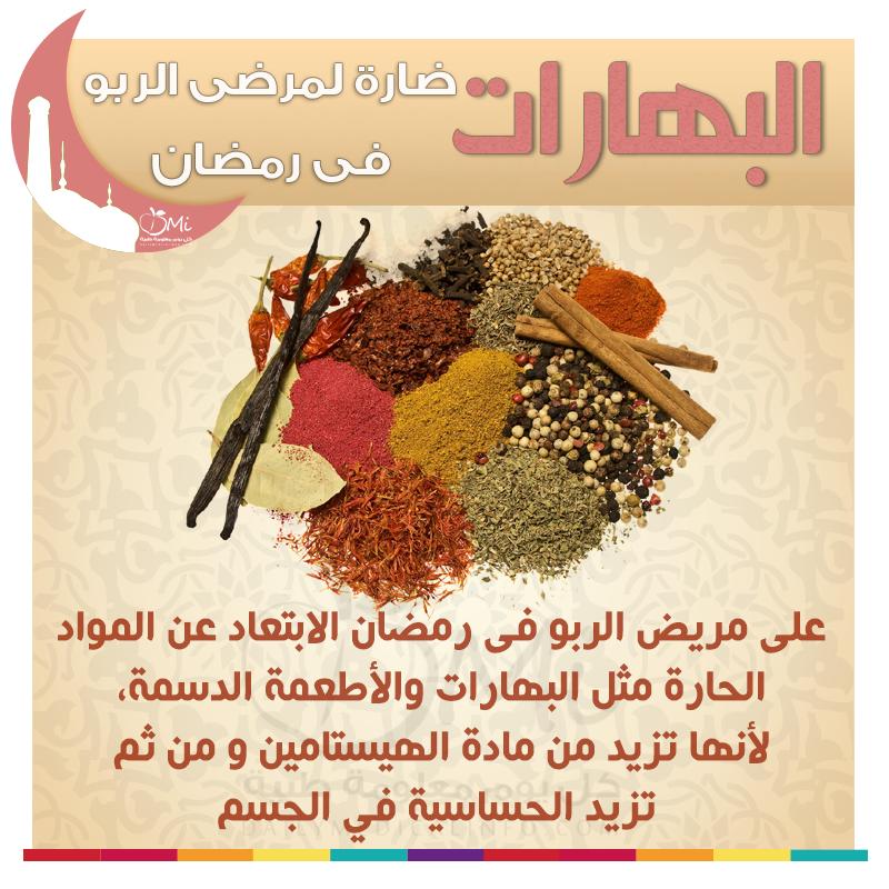 البهارات تضر مرضى الرئة فى رمضان وأثناء الصيام Ramadan Health Beef