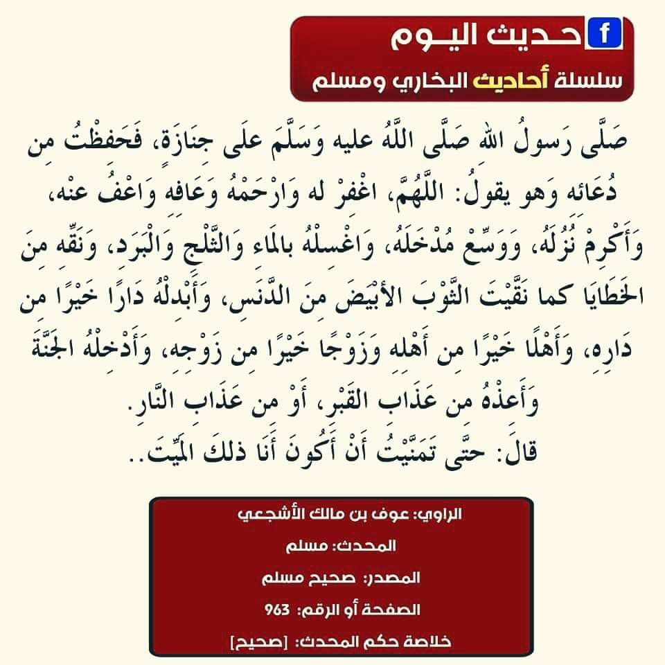 Pin By Saidani On صحيح البخاري ومسلم شرح الأحاديث في صفحة الفيس Islamic Quotes Quotes Ahadith