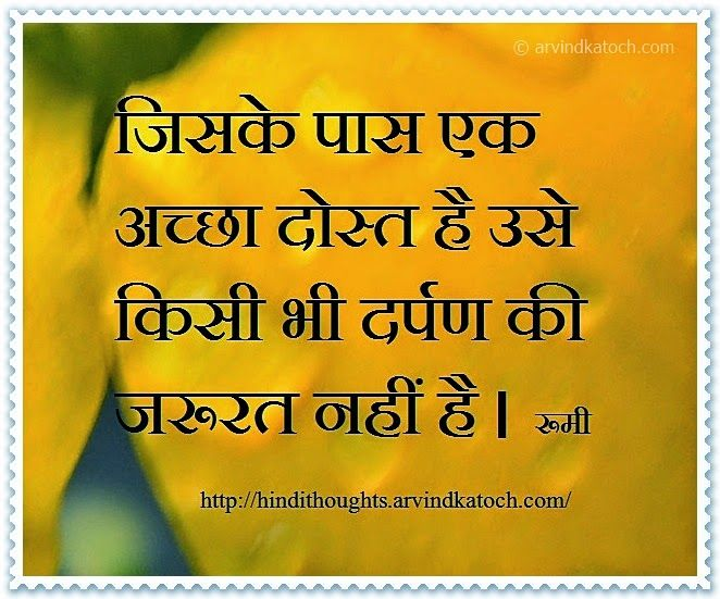 Hindi Thoughts: The one who has a good friend (Hindi ...