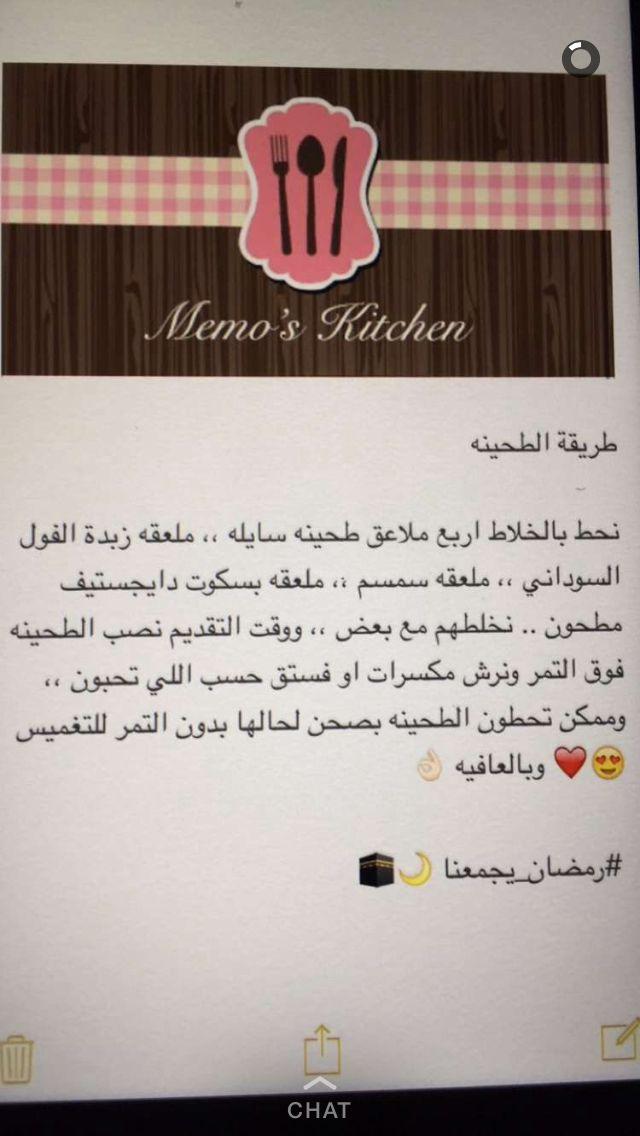 طحينة التمر Arabic Sweets Place Card Holders Cooking Recipes
