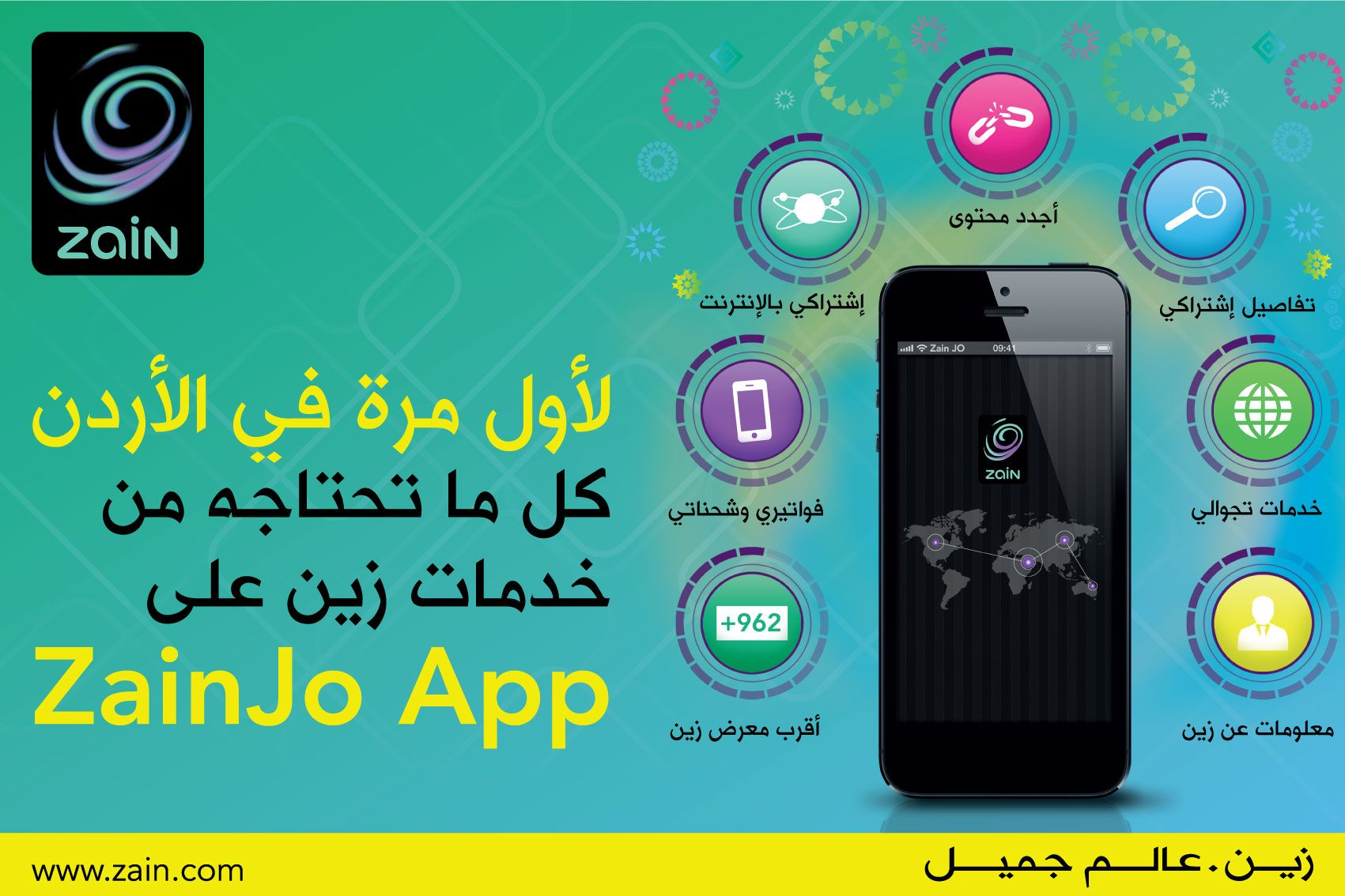 The New Zain Jo App Click On The Image To Download Now App Incoming Call Screenshot Whats New