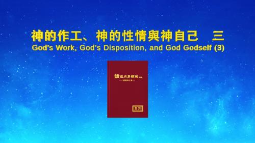 【福音視頻】基督的發表《神的作工、神的性情與神自己(三)》第一集
