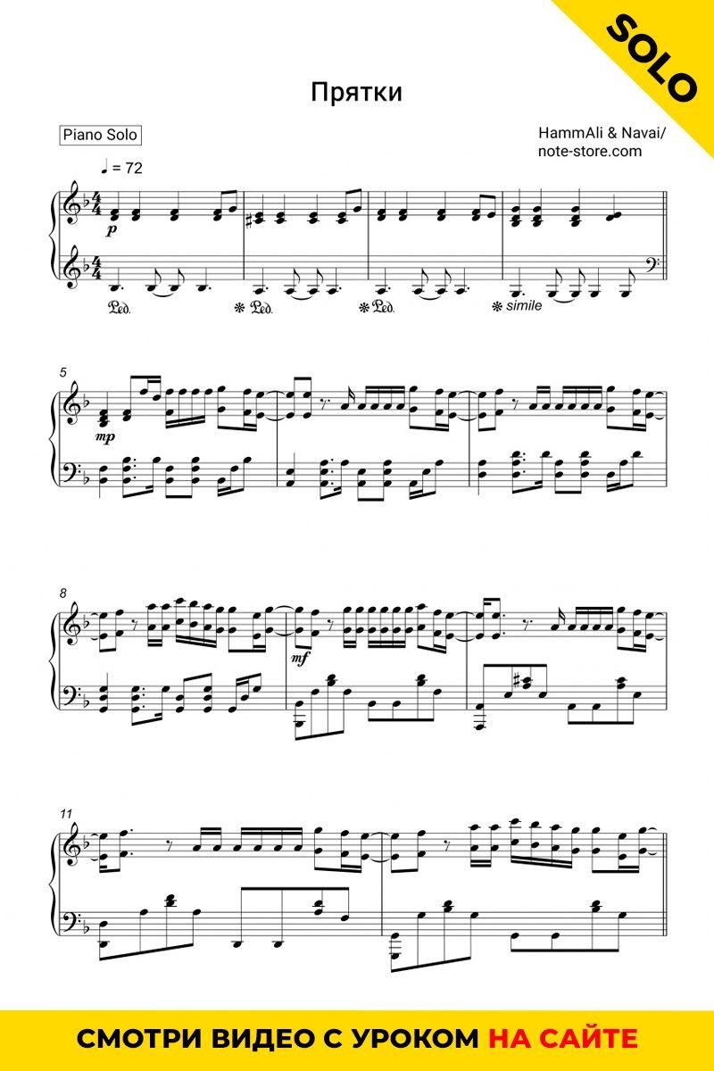 Hammali Navai Pryatki Noty Dlya Fortepiano Fortepiano Noty Fortepiano Noty