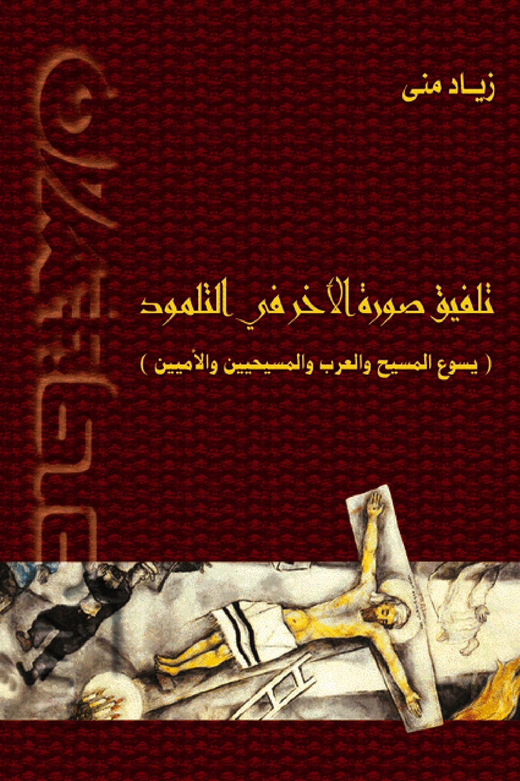 The Protocols Of The Eld Novel In Arabic رواية بروتوكولات حكماء صهيون بالعربية Novels Online Eld