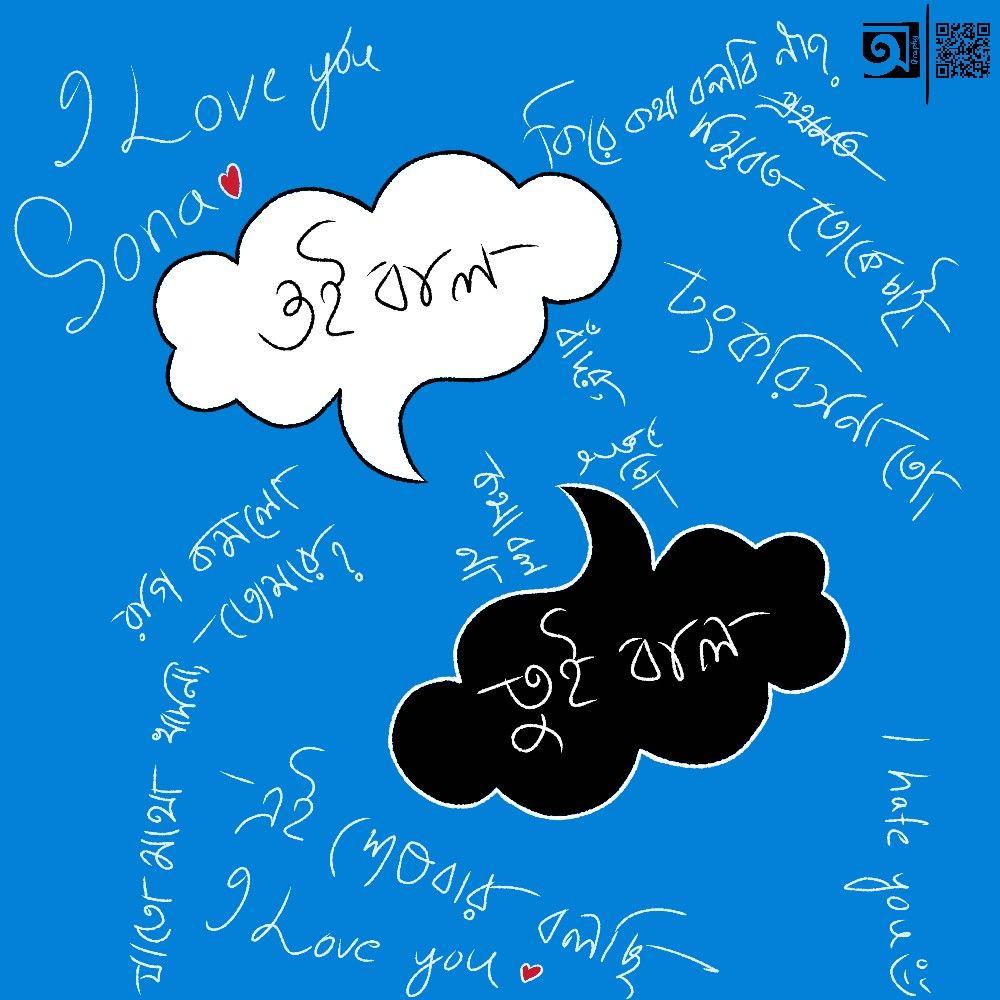 বাল। ©Faysal Ahmed Okkhor   Bangla love quotes, Bangla ...