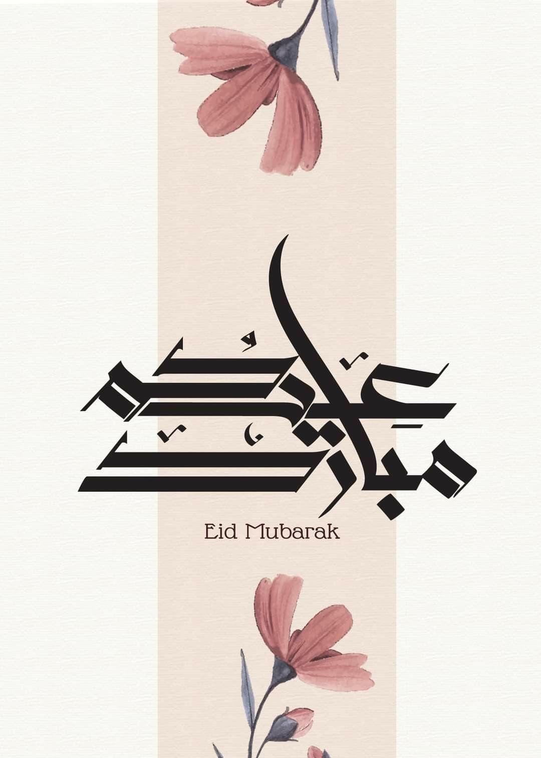 Pin By Abdullah Bulum On Eid Mubarak Eid Mubarak Eid Art