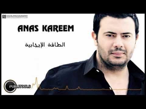 أنس كريم الطاقة الإيجابية Anas Kareem Alta2a Alijabeyh International Music Music Is Life Wedding Music