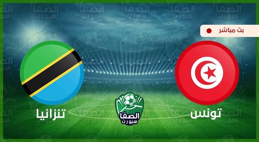 مشاهدة مباراة تونس وتنزانيا بث مباشر في تصفيات كأس أمم أفريقيا Football Info Sports