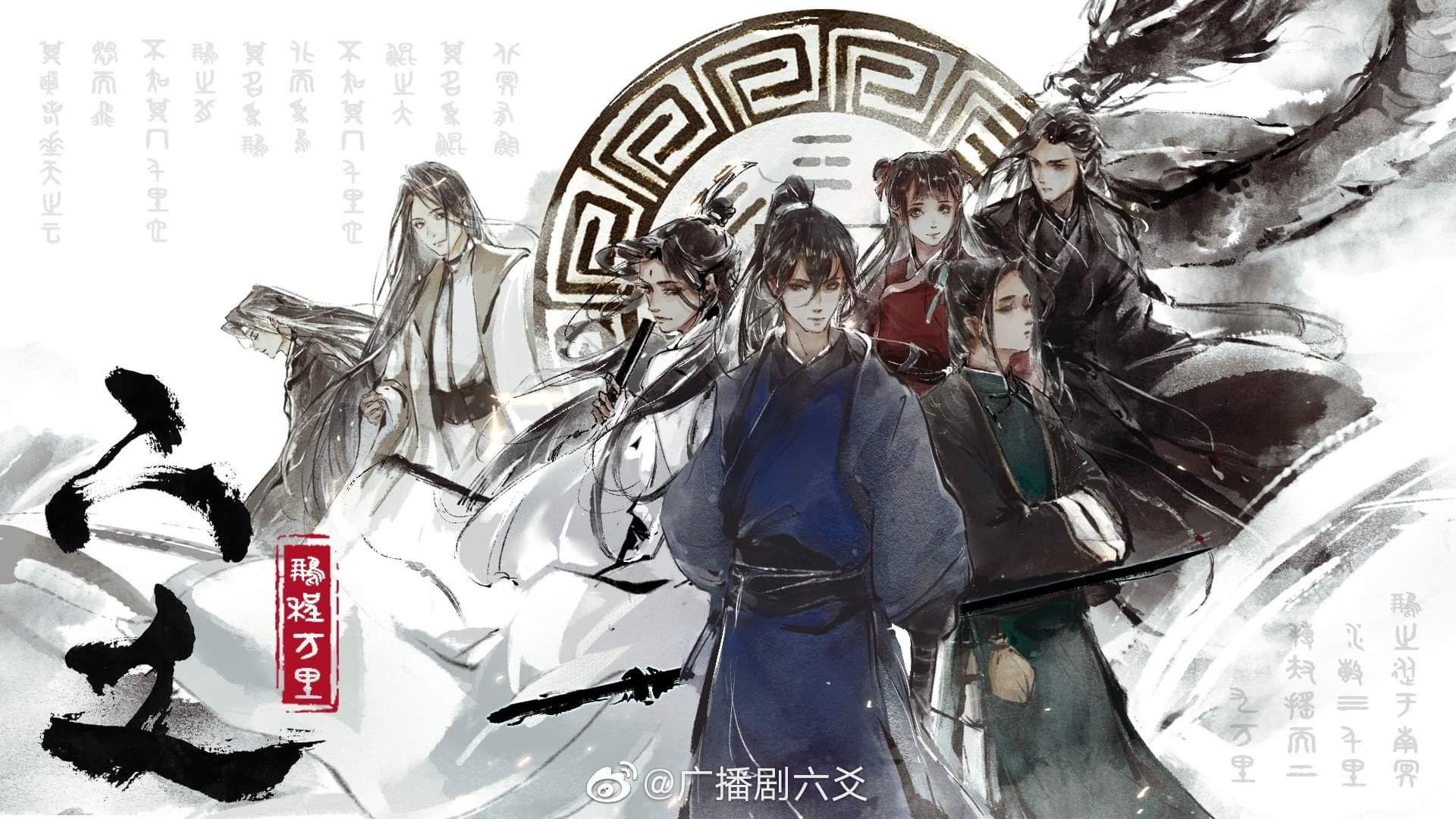 Danmei trong 2020 (Có hình ảnh)