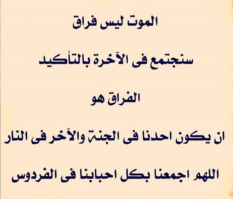 الجنة الفراق وداع اصدقاء صديق اقتباس كتاب ماذا تقرأ Arabic Calligraphy Books Calligraphy