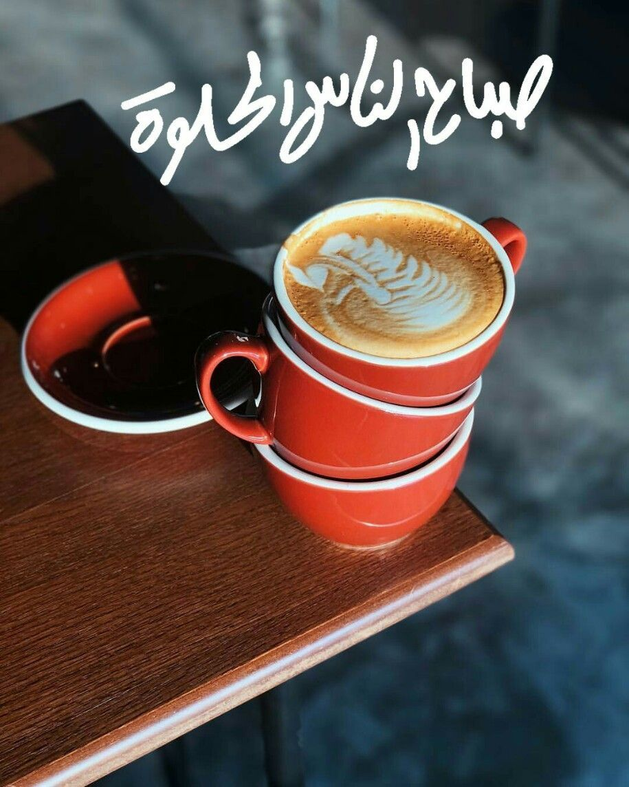 Pin By Wahaj Alwahaj On تصاميمي Good Morning Arabic Good Morning Greetings Morning Words