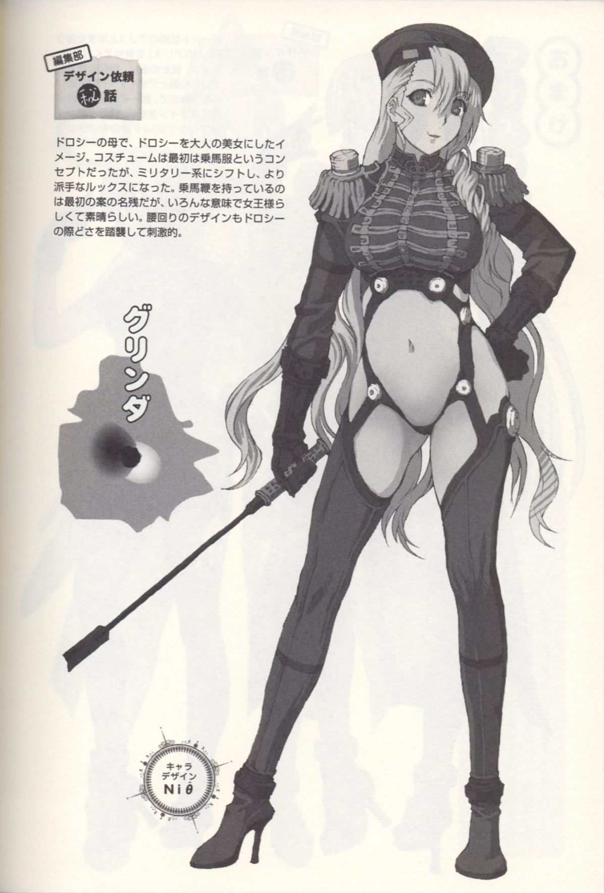 Glinda Anime, Illustration art, Queen's blade