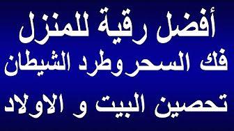 428 رقية شرعية لعلاج وهن الجسم والخمول وتعب العظام Youtube Bicycle Wedding Arabic Calligraphy Calligraphy