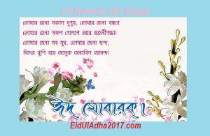 Eid Mubarak Sms Bangla For Eid Al Adha 2018 Latest With Images