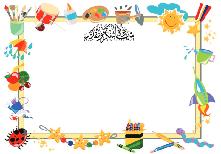 شهادة شكر لنشاط فني المرسال Kids Calendar Islamic Books For Kids Floral Poster