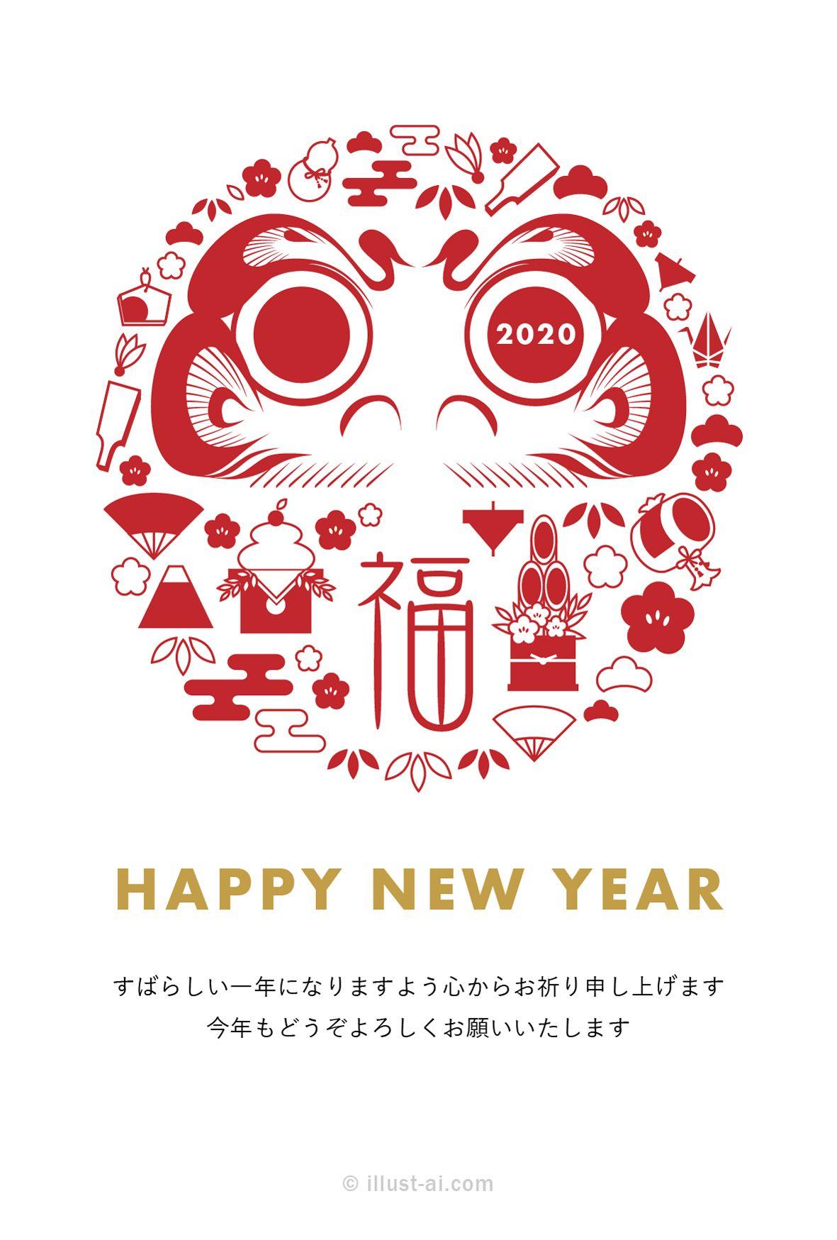 文 新年 挨拶