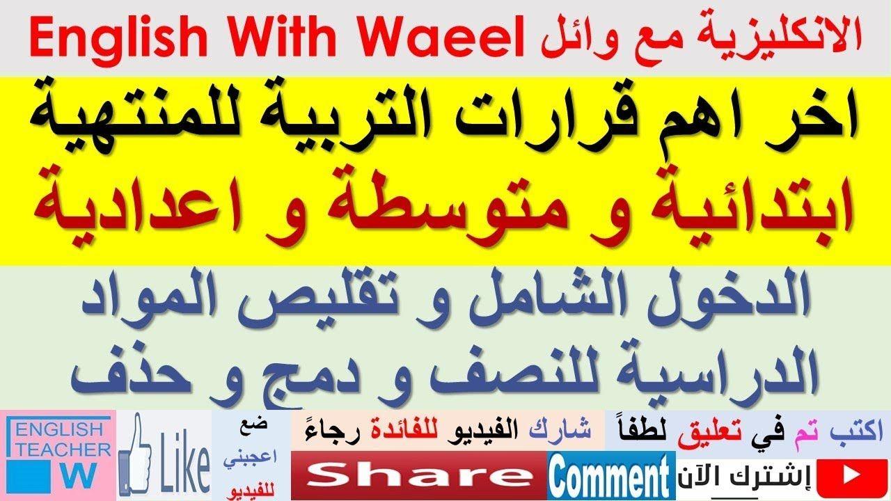 اخر اهم قرارات التربية للمنتهية الدخول الشامل و تقليص المواد الدراسية لل Teacher Arabic Calligraphy Uji