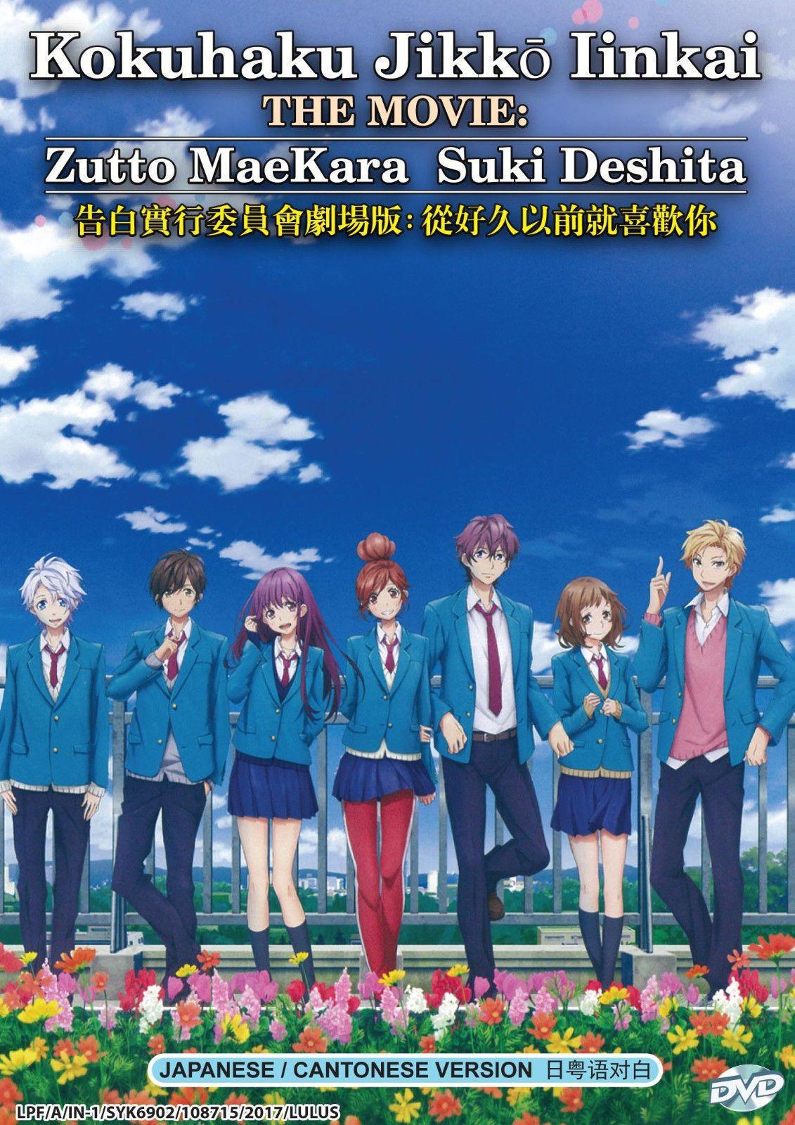 10.05 Dvd Kokuhaku Jikko Iinkai The Movie Zutto Mae