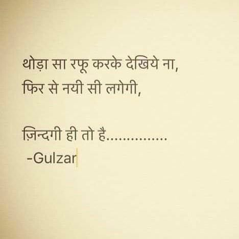 Gulzar Poetry In Hindi Pdf