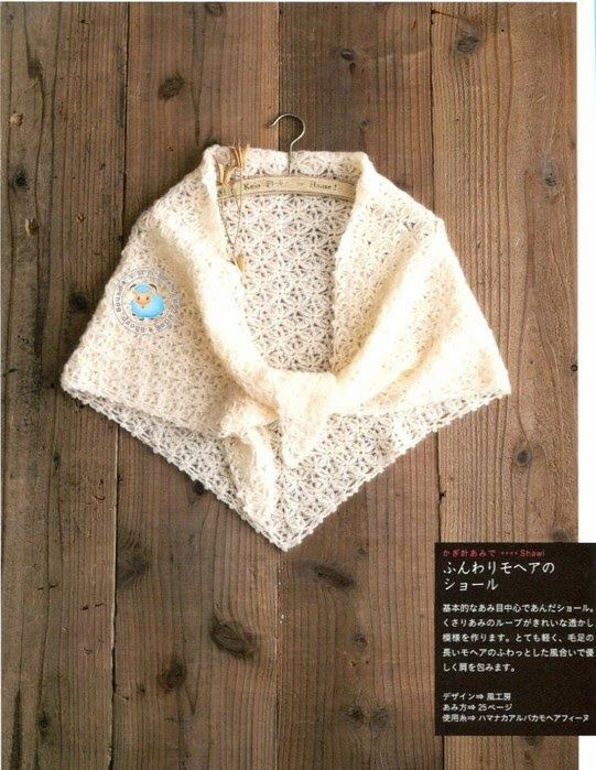 Crochet and arts: White shawl