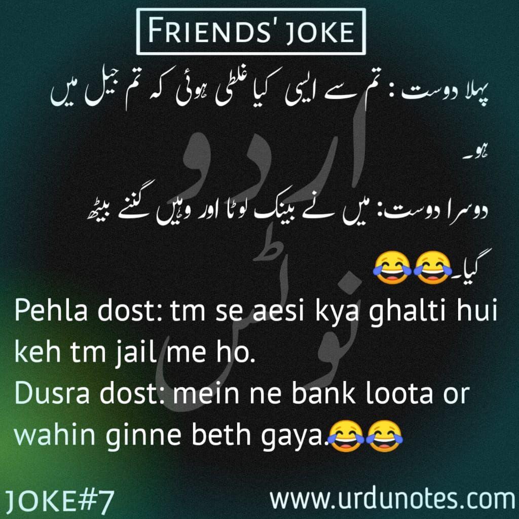 Roman Urdu Jokes Friends Quotes Funny Best Friends Funny English Jokes