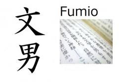 250 Nombres Japoneses Con Significado Y Símbolo Kanji
