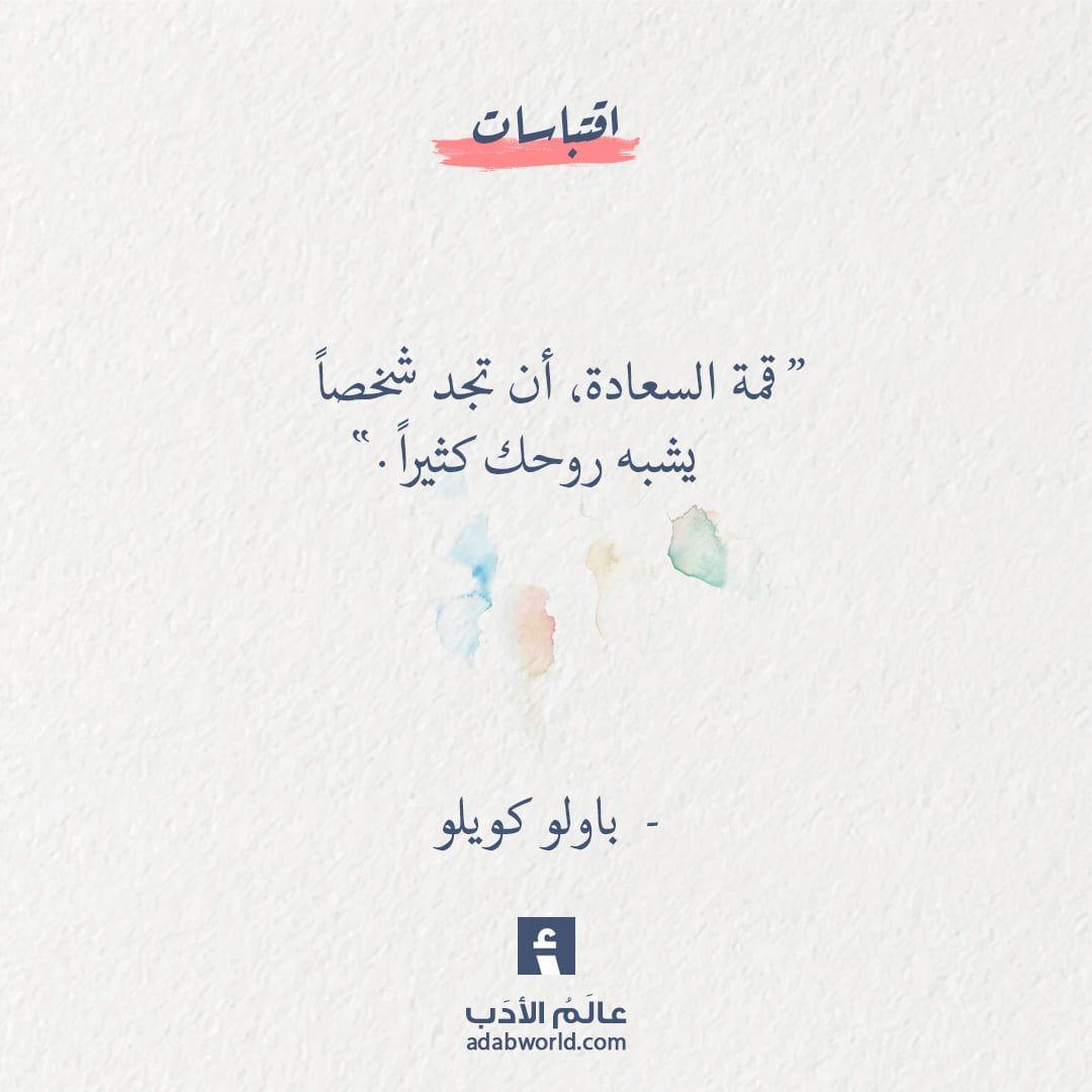 من اجمل اقتباسات باولو كويلو في السعادة عالم الأدب Words Quotes Mixed Feelings Quotes Sweet Love Quotes