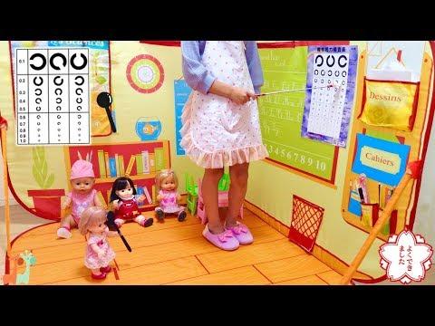 学校ごっこ 視力検査 キッズテント 先生 メルちゃん ぽぽちゃん 3d