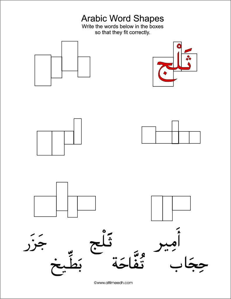 Worksheet Shape Words Worksheet www arabicplayground com word shapes writing by al tilmeedh worksheets