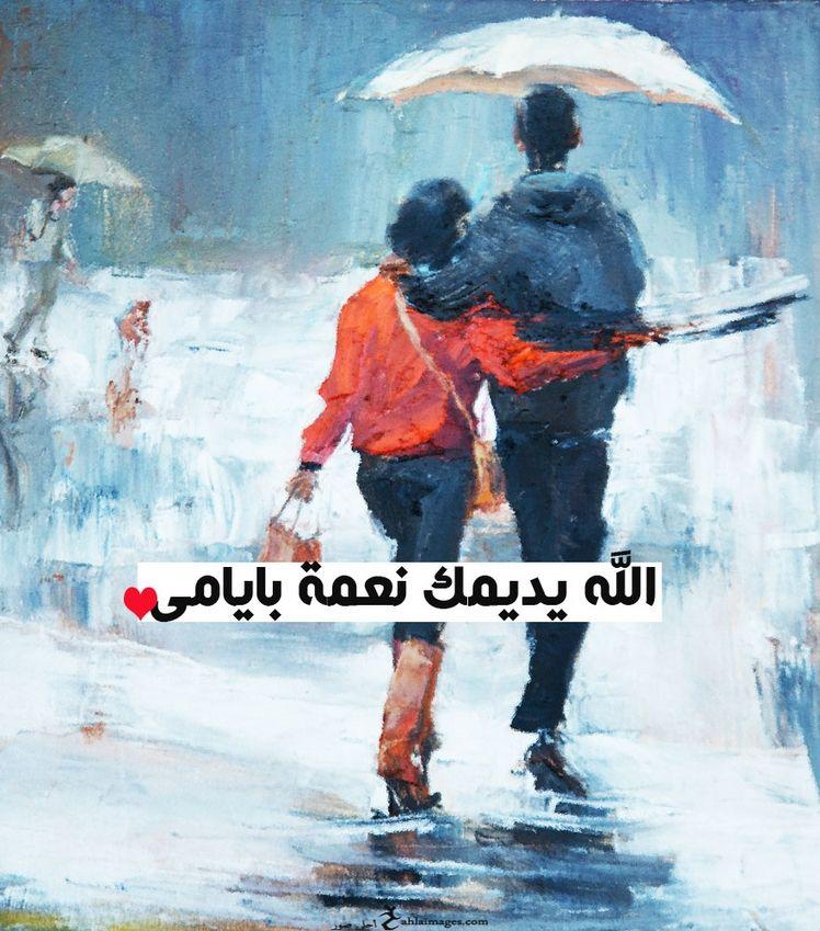 صوري انا وزوجي احبك يا أجمل اقدارى Movie Posters Poster Movies