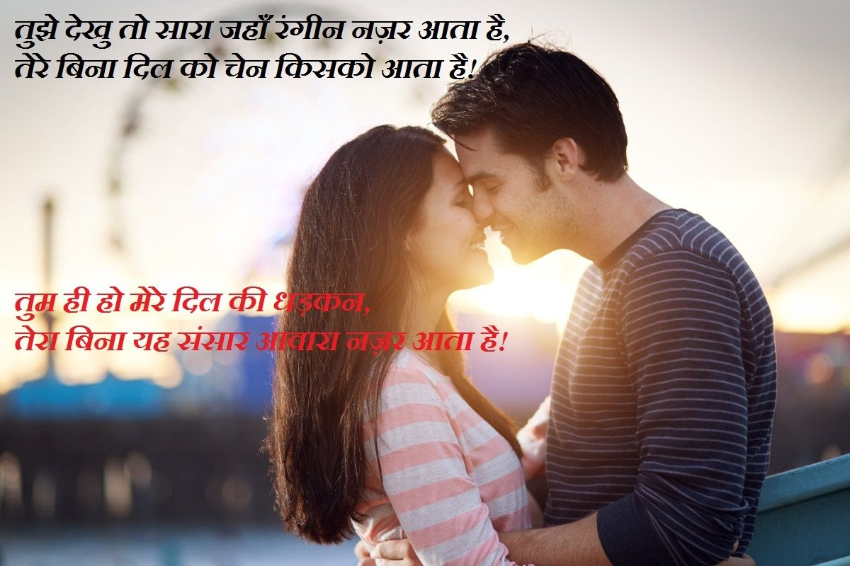 Love couple Wallpaper With Shayri : Wallpaper Love couple Shayari Wallpaper sportstle