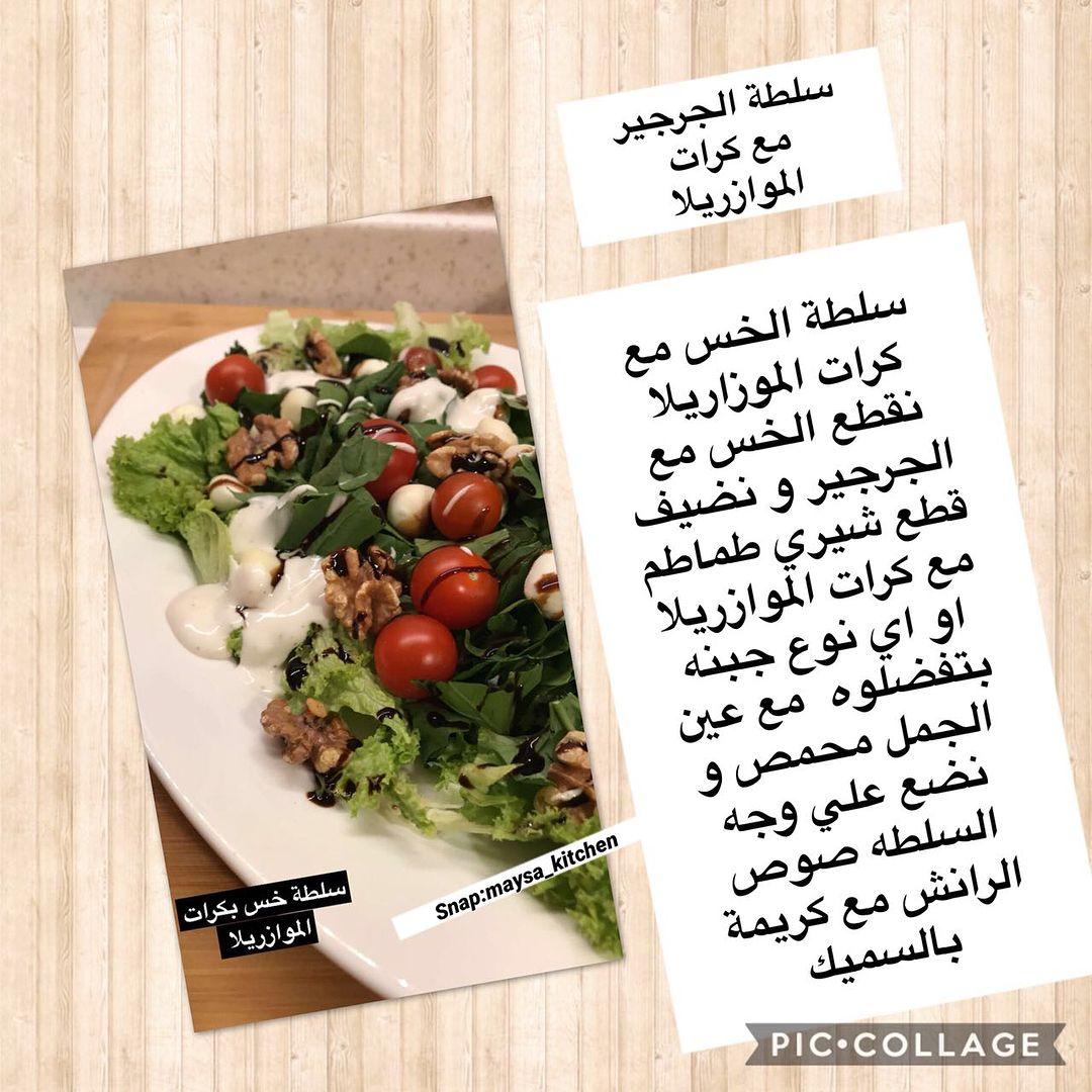 لا شأن لي بجمالك بهندامك بشجرة عائلتك الطويلة وبما تملكه ولا أملكه تهمني أخلاقك صدقك وإنسانيتك في عالم مزدحم بأشباه الإنسان Salad Kitchen