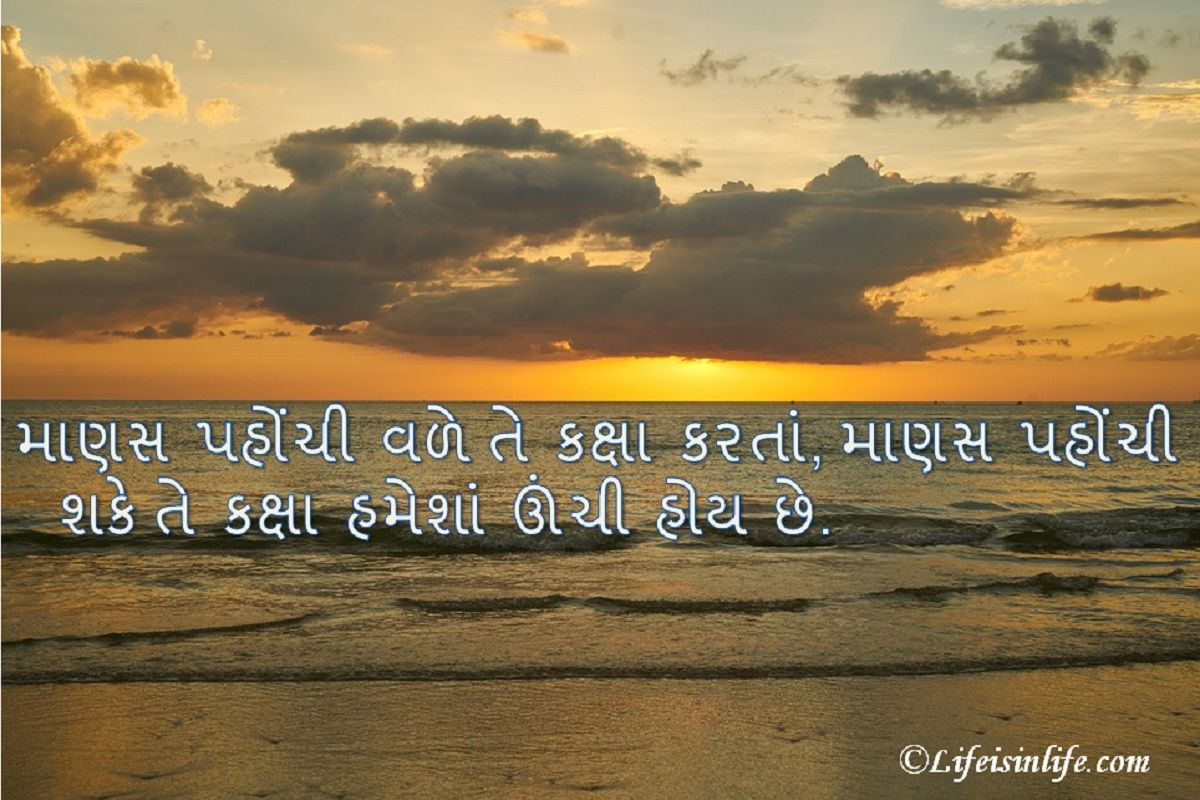 Good Morning Gujarati Suvichar Gujarati Suvichar Good Morning