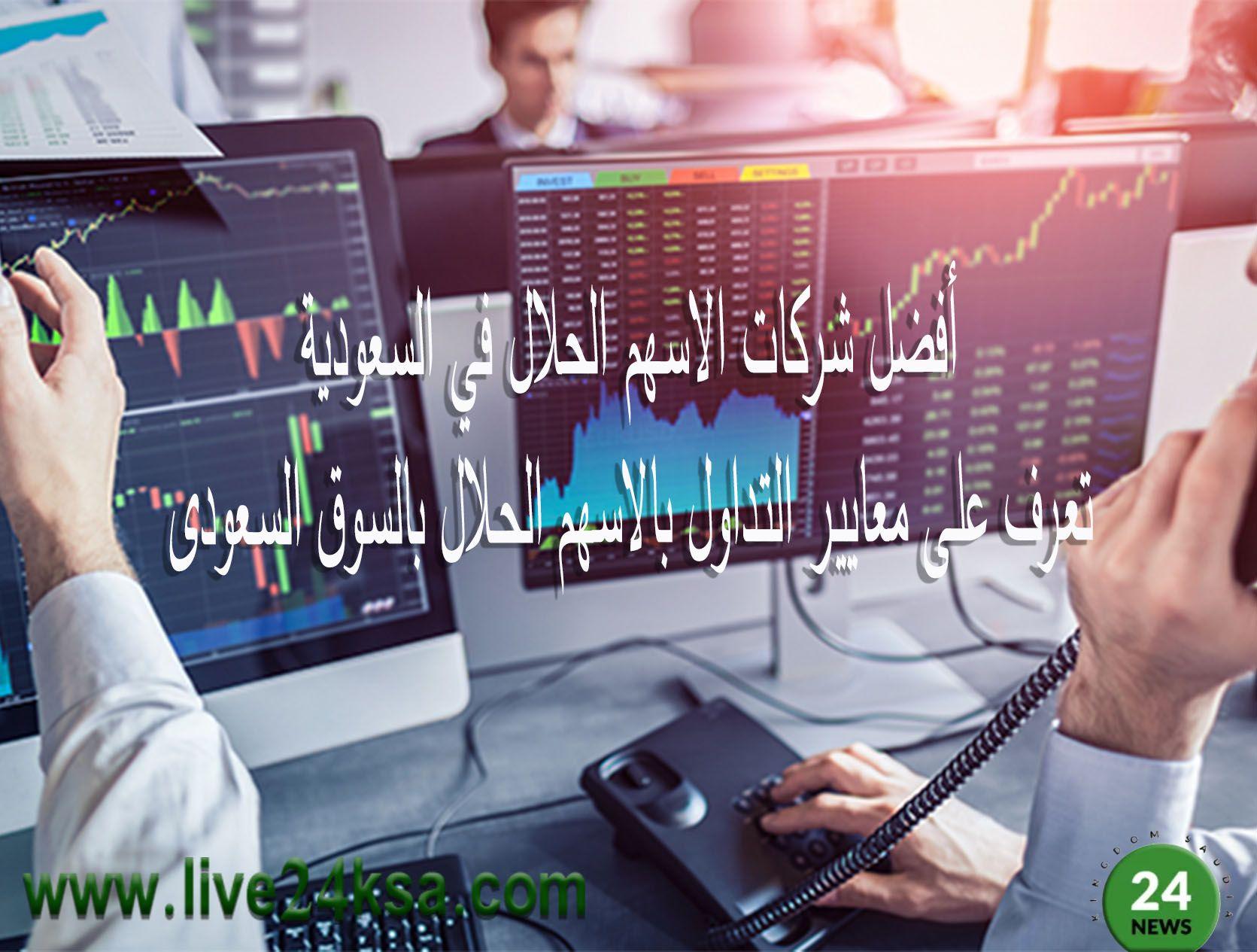 أفضل شركات الاسهم الحلال في السعودية تعرف على معايير الإستثمار في الاسهم الحلال في السوق السعودى Electronic Products Trading Cannon